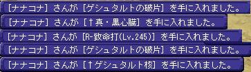 20130311までのレア