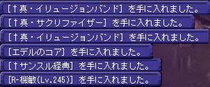 20130319までのレア