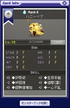 クロエ狩り用カード
