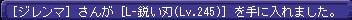 プリシーからL鋭い刃(Lv.245)