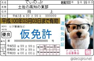 decojiro-20130201-195157.jpg