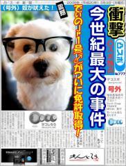 decojiro-20130308-174749.jpg