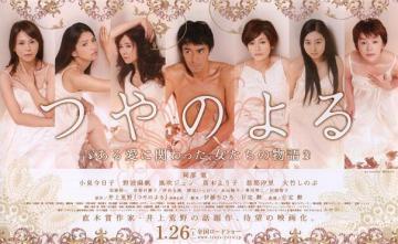 『つやのよる』 主役の阿部寛と豪華な女優陣