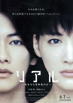 『リアル~完全なる首長竜の日~』 主演の佐藤健と綾瀬はるか