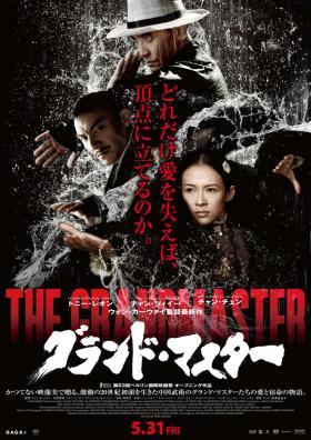 『グランド・マスター』 ウォン・カーウァイ監督の最新作