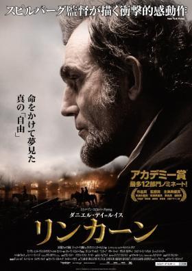スピルバーグ監督作品『リンカーン』 主演はダニエル・デイ=ルイス