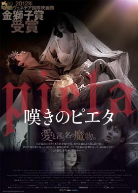 『嘆きのピエタ』 キム・ギドク監督の最新作