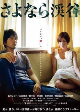 『さよなら渓谷』 真木よう子にとっては『べロニカは死ぬことにした』以来7年ぶりの主演作