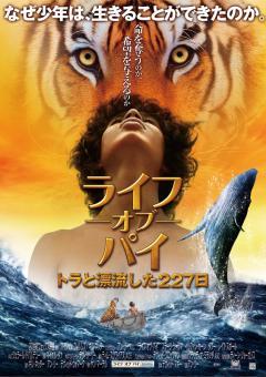 『ライフ・オブ・パイ / トラと漂流した227日』 アン・リー監督の最新作