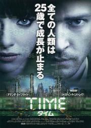 アンドリュー・ニコル 『TIME/タイム』