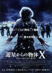 『遊星からの物体X ファーストコンタクト』 カーペンター版へのリスペクト満載