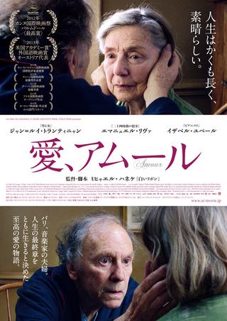 ミヒャエル・ハネケ『愛、アムール』 主演のジャン=ルイ・トランティニャンとエマニュエル・リヴァ