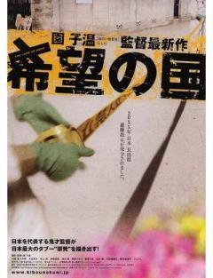 園子温監督 『希望の国』
