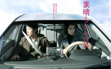 『素晴らしい一日』 チョン・ドヨン、ハ・ジョンウ共演