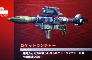 ロケットランチャー_01