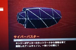 サイバーバスター_01 (2)
