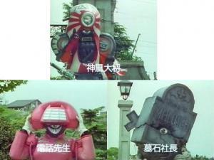 ゴーマ3ちゃんズ