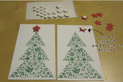 cardout_12042012-01.jpg