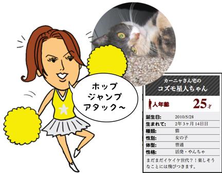 coz_09242012-01.jpg