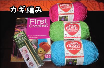 crochet_10082012-01.jpg
