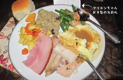 dinner_11252012-01.jpg