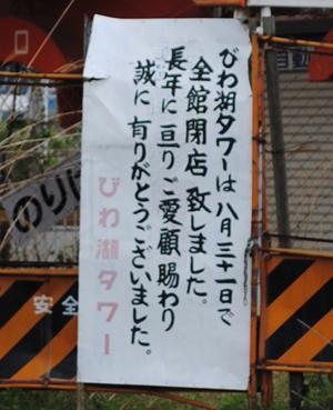 びわ湖タワー★貼り紙