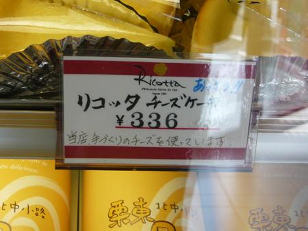 リコッタ☆ドキドキサンクス