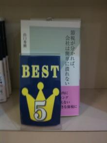 出口秀樹税理士事務所のブログ-第5位