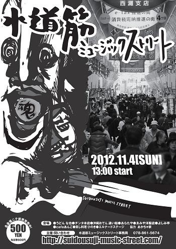 2012sms1.jpg