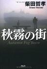 柴田哲孝/秋霧の街