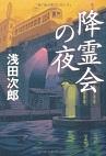 浅田次郎/降霊会の夜