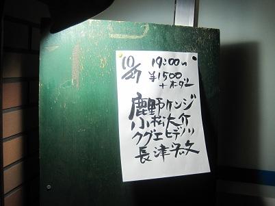 20121027ライブ