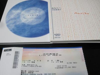 121102浜田真理子ライブ2
