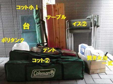 2012.6.14 キャンプ道具