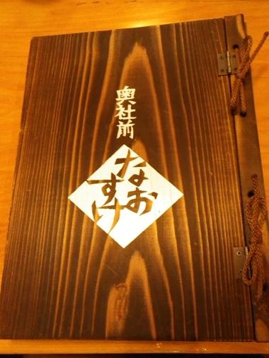 2012.6.25 c なおすけ・メニュー