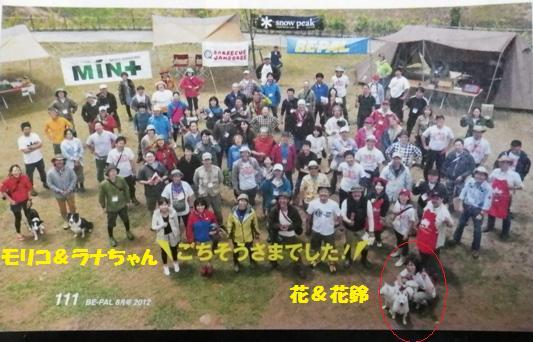 2012.7.11 BE-PAL8月号・集合写真