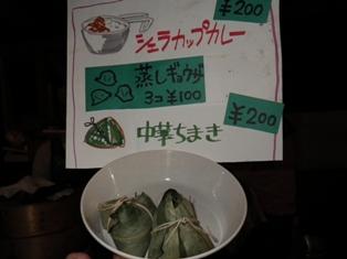 2012.8.25 中華ちまき