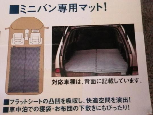 2012.8.30 エアマット箱2