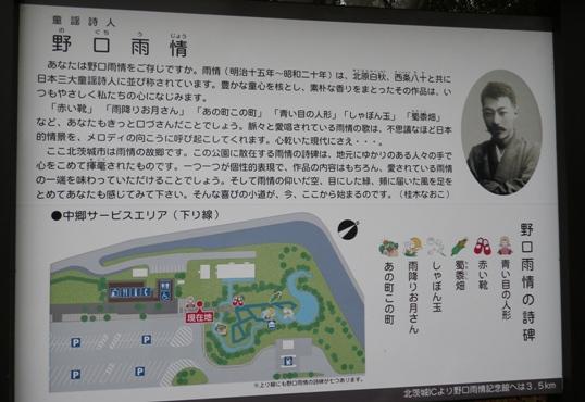2012.9.3 中郷SA1