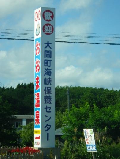 2012.9.4 おおま温泉