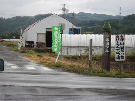 2012.9.9 栗山支部展会場入り口