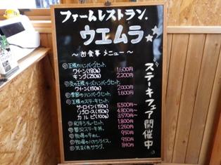 2012.9.10 上村牧場 メニュー