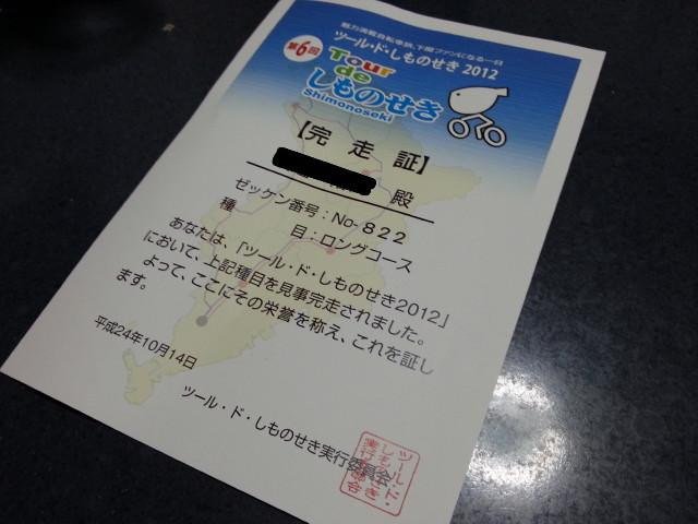 0011_20121017203401.jpg