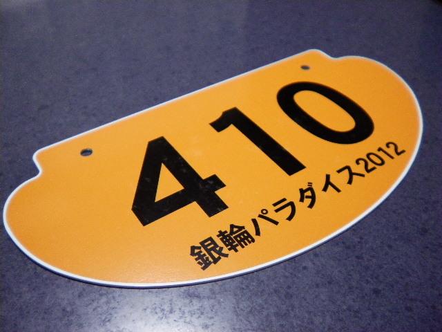 007_20121025233503.jpg