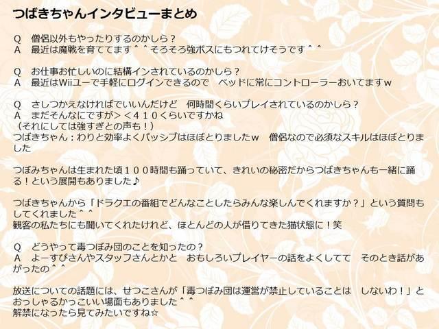 つばきちゃん1-002