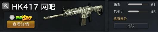 HK417 chaina