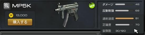 MP5K jp
