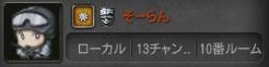 so-rann.jpg