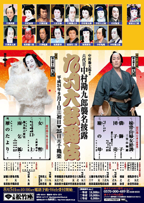九月歌舞伎