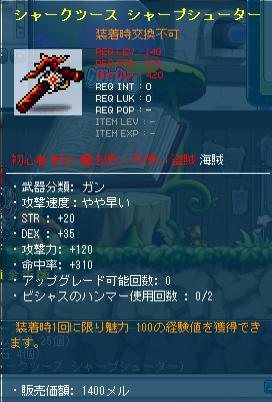 合成品(140銃)